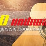 10-แทปเพลง-fingerstyle-ยอดฮิต