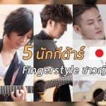 นักกีต้าร์ fingerstyle ชาวญี่ปุ่น